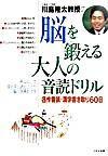 川島隆太教授の脳を鍛える大人の音読ドリル / 名作音読・漢字書き取り60日