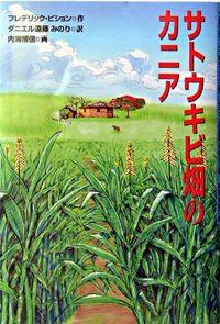 サトウキビ畑のカニア