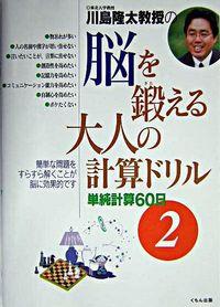 川島隆太教授の脳を鍛える大人の計算ドリル 2 / 単純計算60日
