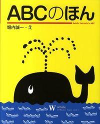 ABCのほん / Seiichi Horiuchi's ABC