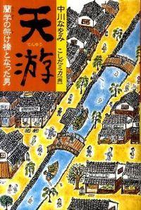 天游―蘭学の架け橋となった男 (くもんの児童文学)