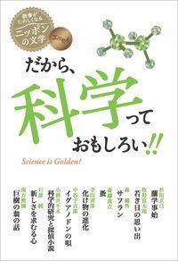 だから、科学っておもしろい!! / エッセイ