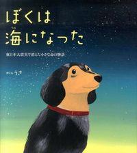 ぼくは海になった / 東日本大震災で消えた小さな命の物語