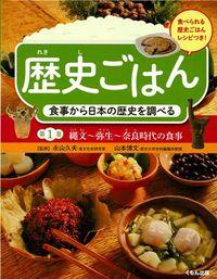 食事から日本の歴史を調べる 縄文~弥生~奈良時代の食事