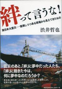 絆って言うな! / 東日本大震災ー復興しつつある現場から見えてきたもの
