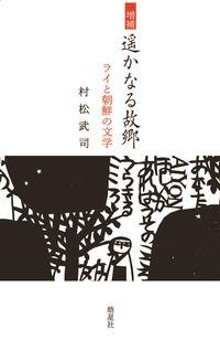 増補 遥かなる故郷 ライと朝鮮の文学