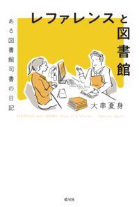 レファレンスと図書館 / ある図書館司書の日記