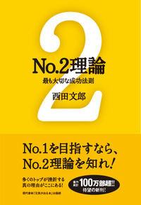 No.2理論 / 最も大切な成功法則