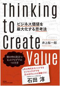 ビジネス価値を最大化する思考法 / 世の中に役立つヒットアイデアのつくり方