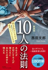 10人の法則 新装版 / 誰もが幸せになれる世界一シンプルな方法