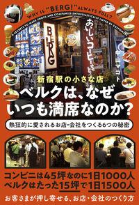 新宿駅の小さな店ベルクは、なぜいつも満席なのか? / 熱狂的に愛されるお店・会社をつくる6つの秘密