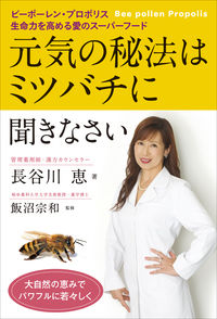 元気の秘法はミツバチに聞きなさい