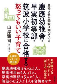慶應幼稚舎・早実初等部・筑波小学校に合格する怒ってもいい子育て