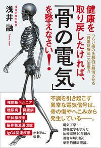 健康を取り戻したければ、「骨の電気」を整えなさい!の表紙画像