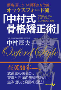 オックスフォード流「中村式骨格矯正術」