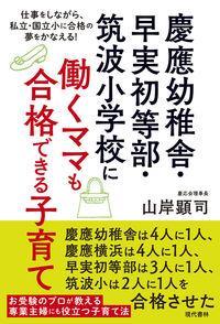 慶應幼稚舎・早実初等部・筑波小学校に働くママも合格できる子育て