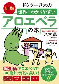 新版 ドクター八木の世界一わかりやすいアロエベラの本