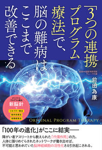 「3つの連携プログラム療法」で、脳の難病はここまで改善できる
