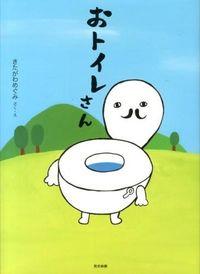 おトイレさん