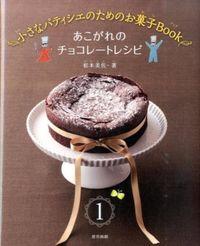 小さなパティシエのためのお菓子Book 1巻