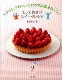 小さなパティシエのためのお菓子Book 2巻