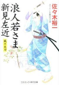 浪人若さま新見左近 風の太刀 / 書下ろし長編時代小説