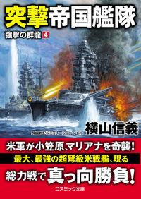突撃帝国艦隊 強撃の群龍[4]