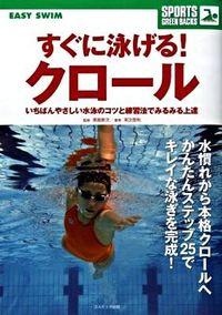 すぐに泳げる!クロール : いちばんやさしい水泳のコツと練習法でみるみる上達