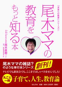 尾木ママの教育をもっと知る本