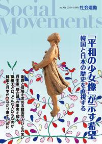 「平和の少女像」が示す希望 韓国と日本の歴史を直視する