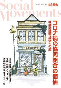 コロナ禍の協同組合の価値 社会的連帯経済への道(社会運動No.441)