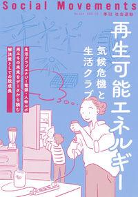 再生可能エネルギー(社会運動 No.444)