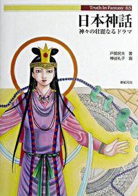 日本神話 / 神々の壮麗なるドラマ