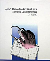 Human interface guidelines : the Apple desktop interface : 日本語版