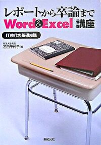 レポートから卒論までWord & Excel講座 IT時代の基礎知識