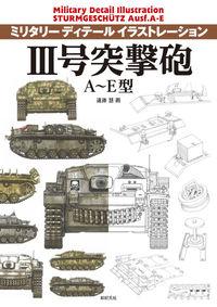 Ⅲ号突撃砲 A~E型