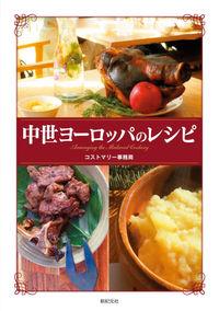 中世ヨーロッパのレシピ