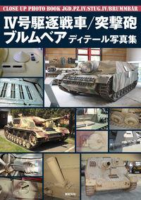 IV号駆逐戦車/突撃砲/ブルムベア ディテール写真集