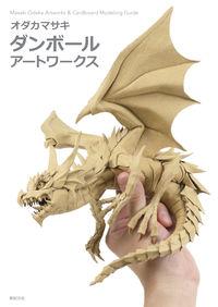 オダカマサキ ダンボール アートワークス Masaki Odaka Artworks & Cardboard Modeling Guide