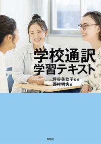 学校通訳学習テキスト