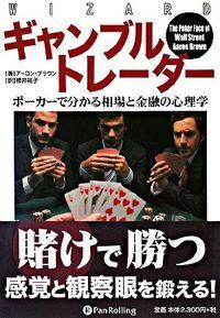 ギャンブルトレーダー / ポーカーで分かる相場と金融の心理学