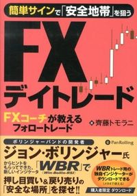 簡単サインで「安全地帯」を狙うFXデイトレード / FXコーチが教えるフォロートレード