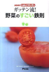 ガッテン流!野菜のすごい鉄則 / NHKためしてガッテン