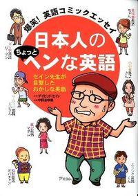 日本人のちょっとヘンな英語 / 爆笑!英語コミックエッセイ