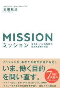ミッション / 元スターバックスCEOが教える働く理由