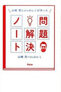 山崎亮とstudioーLが作った問題解決ノート