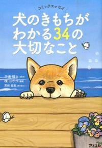 犬のきもちがわかる34の大切なこと / コミックエッセイ