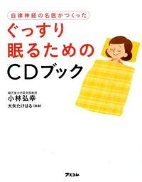 自律神経の名医がつくったぐっすり眠るためのCDブック