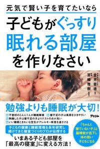 元気で賢い子を育てたいなら子どもがぐっすり眠れる部屋を作りなさい