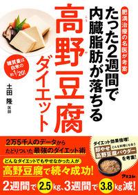 肥満治療の名医が考案 たった2週間で内臓脂肪が落ちる高野豆腐ダイエット